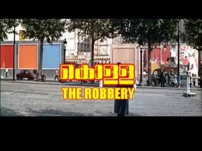 The Robbery by Arun Nura (IND)